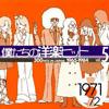 僕たちの洋楽ヒット Vol.5 (1971~1972)