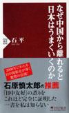 なぜ中国から離れると日本はうまくいくのか