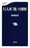 巨人軍「闇」の深層